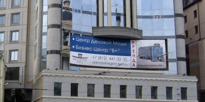 Владимирский проспект, 23, Регент-холл
