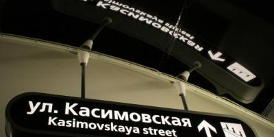 Станция метро Волковская, указатель