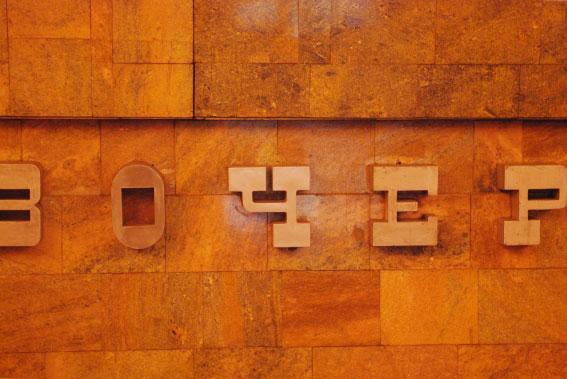 Замененная буква Ч на станции «Новочеркасская»