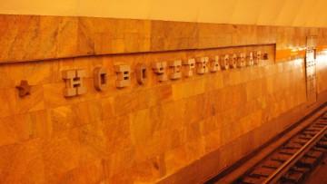 Обновленная надпись на станции «Новочеркасская», обновленные буквы Ч