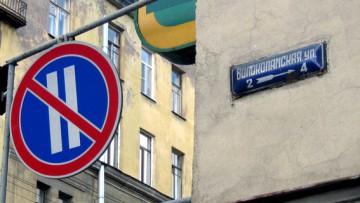 Табличка, указатель Волоколамская улица