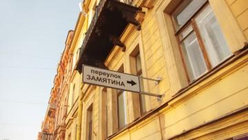 Топонимика Петербурга