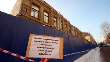 Предупреждение перед сносимым зданием