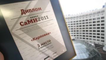 «Карповка» заняла третье место в журналистском конкурсе «СаМИ-2011»