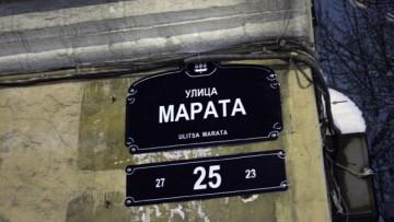 Улица Марата, номерной знак