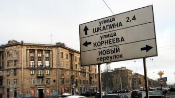 Знак-указатель Новый переулок на улице Маршала Говорова