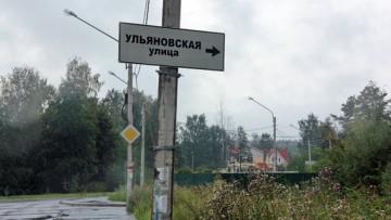 Указатель Ульяновская улица
