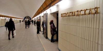 Станция метро Петроградская
