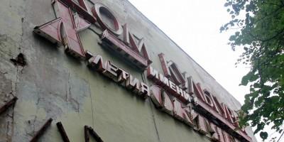 Дом культуры 10-летия Октября