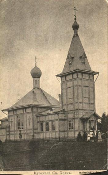 Церковь в Репине до революции