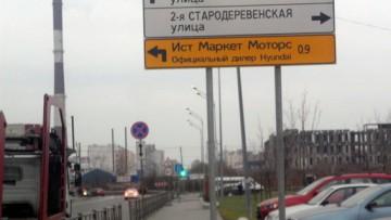 2-я Стародеревенская улица, знак-указатель