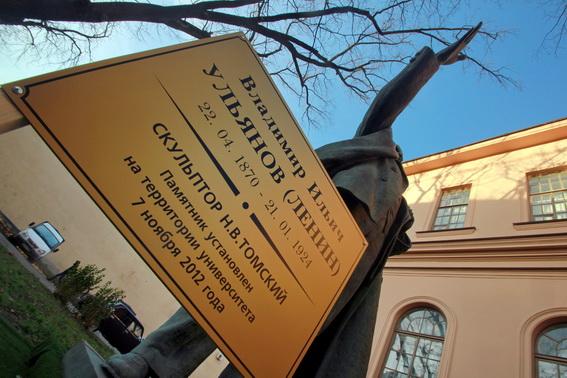 Владимир Ильич Ленин, памятник в академии Лесгафта