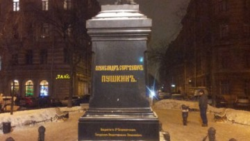 Памятник Александру Пушкину в сквере на Пушкинской улице
