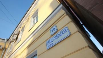 Севастопольская улица, 19