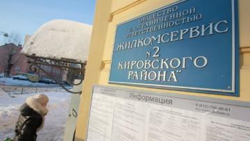 Дом № 19 по Севастопольской улице, Жилкомсервис № 2 Кировского района