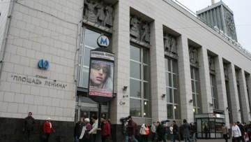 Площадь Ленина станция метро