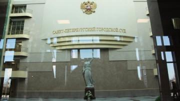 Зал, Городской суд на Бассейной улице в Петербурге