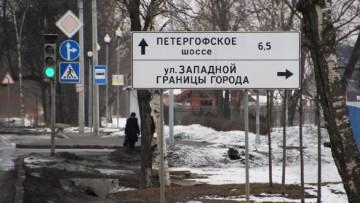 Указатель на Санкт-Петербургском шоссе