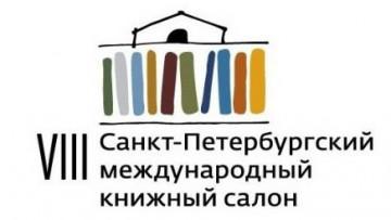 VIII международный книжный салон в Петербурге