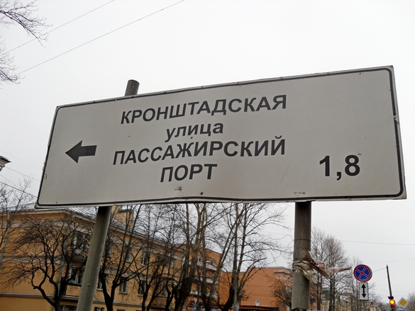 Кронштадская