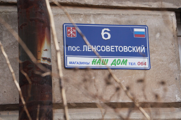 Ленсоветовский, Пушкинский район Петербурга