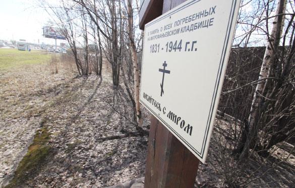 Митрофаниевское кладбище