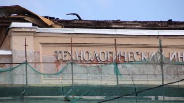 Технологический институт на Московском проспекте, 26