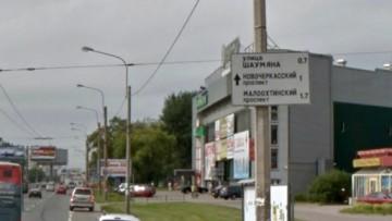 Улица Шаумяна