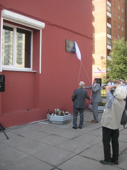 Мемориальная доска в память об Александре Сизове
