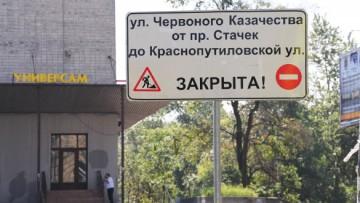 Указатели улицы Червонного Казачества