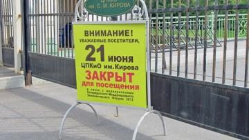 ЦПКиО закрыт