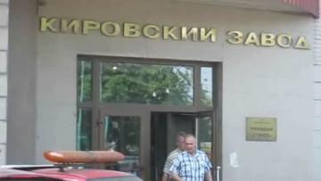 kirovskyzavod
