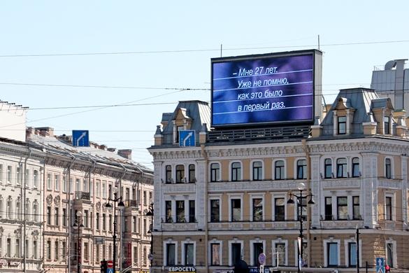 Рекламный экран на Восстания