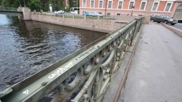 Ограда Поцелуева моста через Мойку требует ремонта