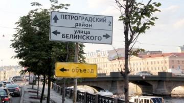 Знак улица Белинского