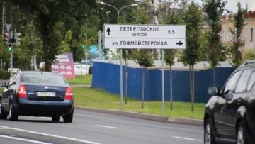 Указатель «Гофмейстерская улица»