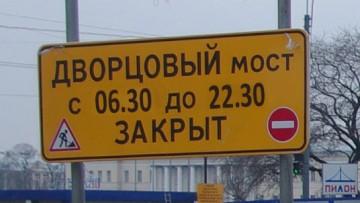 Дворцовый мост с 6:30 до 22:30