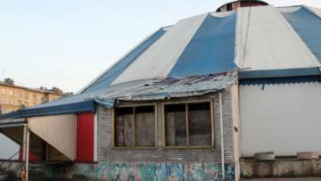 Цирк в Автово после пожара