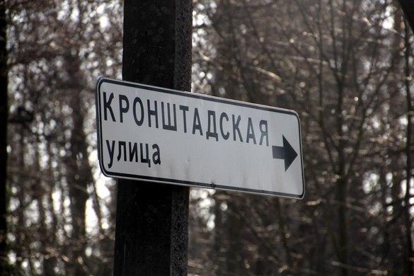 Кронштадская улица