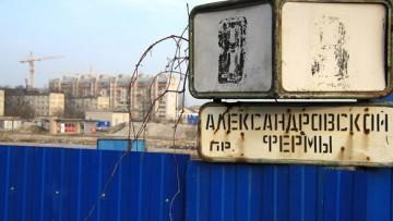 Проспект Александровской Фермы, 8