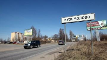 Кузьмолово