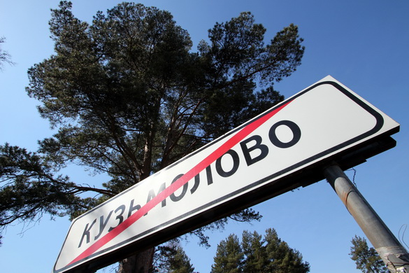 Кузьмолово, конец населенного пункта