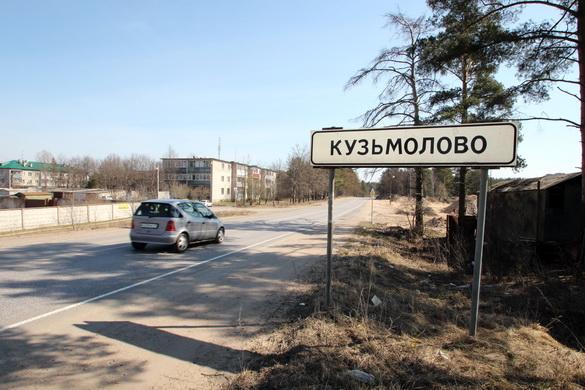 Кузьмолово, знак