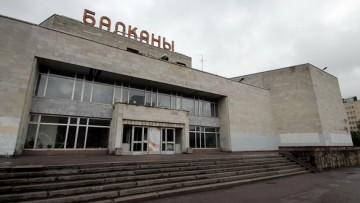 Кинотеатр Балканы на Будапештской, 102