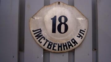Лиственная улица, 18