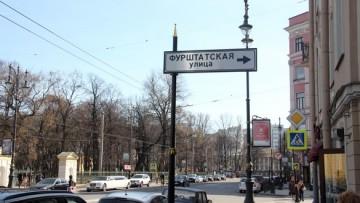 Указатель Фурштатская улица