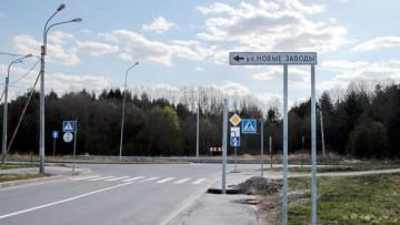 Улица Новые Заводы