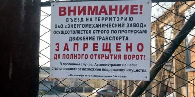 Ворота на Уездном проспекте, внимание