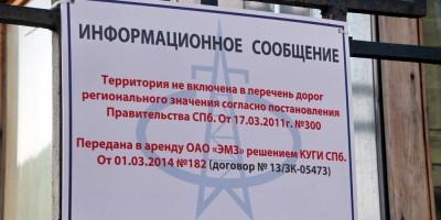 Ворота на Уездном проспекте, информационное сообщение