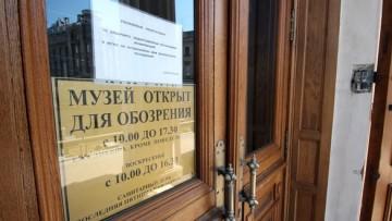 Музея Актики открыт